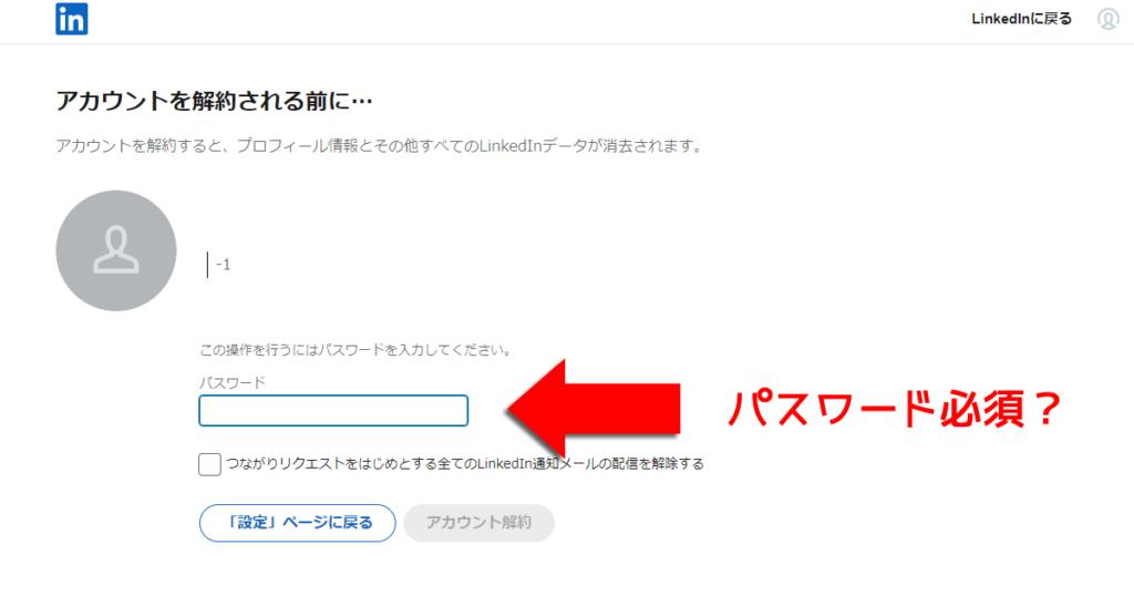 Linkedinのアカウント解約にはパスワード必須