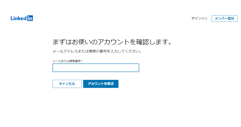 Linkedinのパスワード再設定アドレス送信