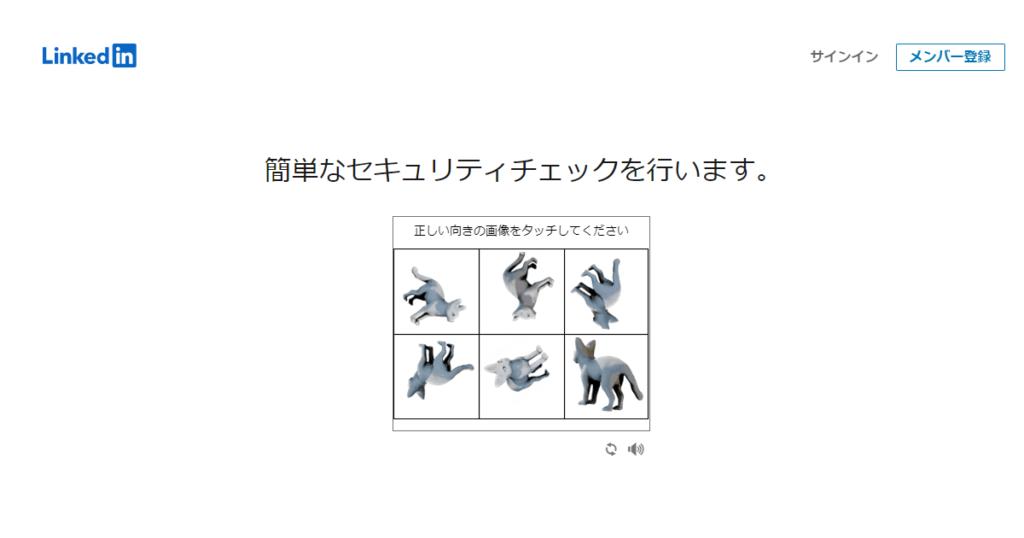 LinkedinのreCAPTCHAでログイン