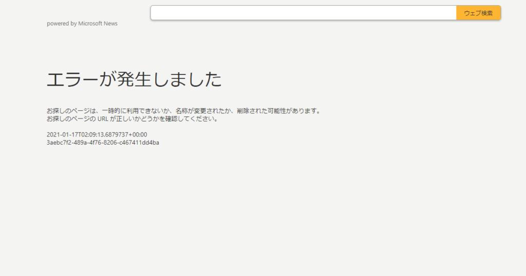 Bing News Search APIのリンクが壊れている