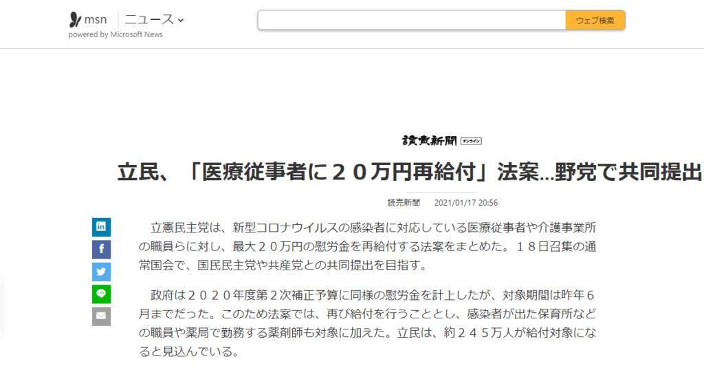 APIのレスポンスはmsnニュースのURLとなった