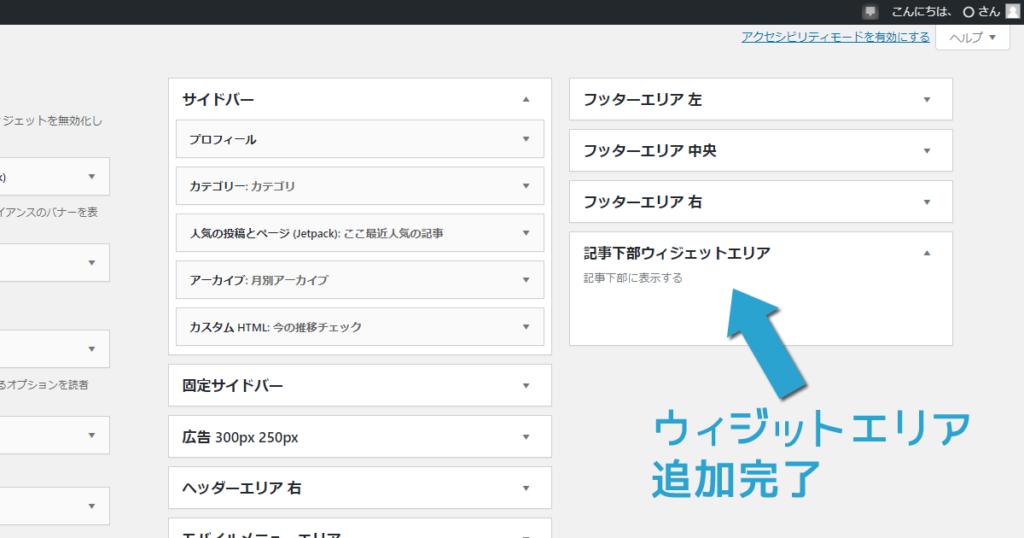 functions.phpを直接編集してウィジットエリアを新たに追加した
