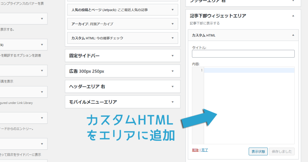 新たに追加したウィジットエリアにカスタムHTMLを設定