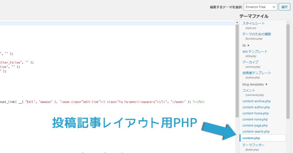 新たに追加したウィジットエリアをテーマの記事レイアウト用PHPに設定