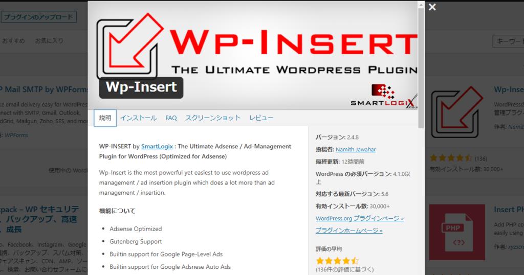 広告管理用プラグインのWp-Insert