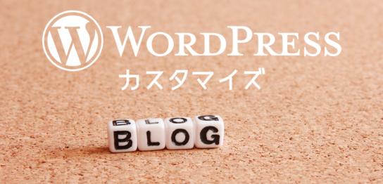 WordPressをカスタマイズのタイトルイメージ