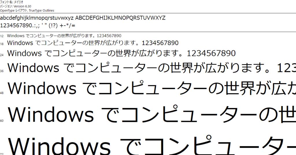 Windowsフォント設定で見るメイリオ