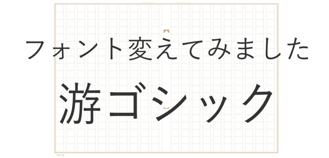 游ゴシックをサイトのフォントにしたお知らせ記事タイトル