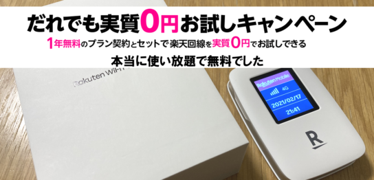 楽天モバイルの誰でも0円キャンペーンで届いたモバイルルーター