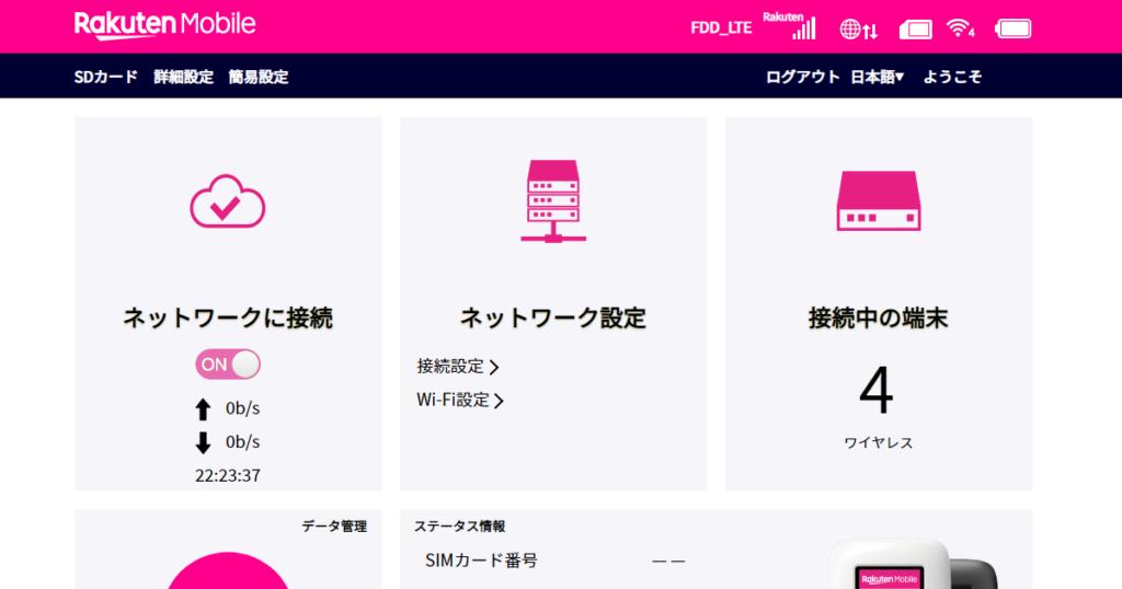 Rakuten WiFi Pocketの管理画面