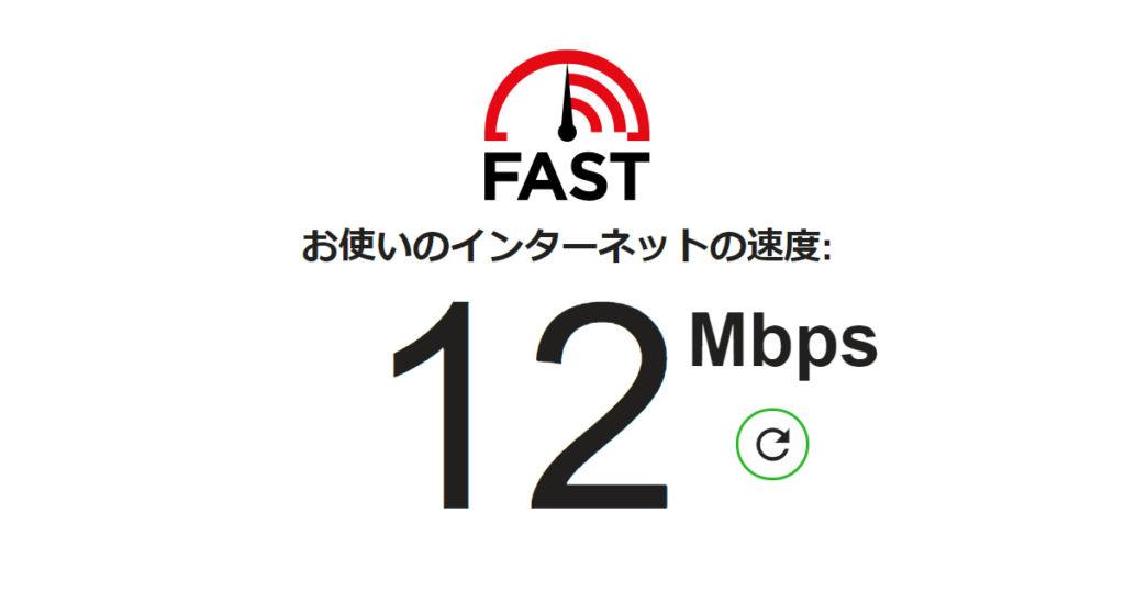 Rakuten WiFi Pocketの通信速度(深夜)