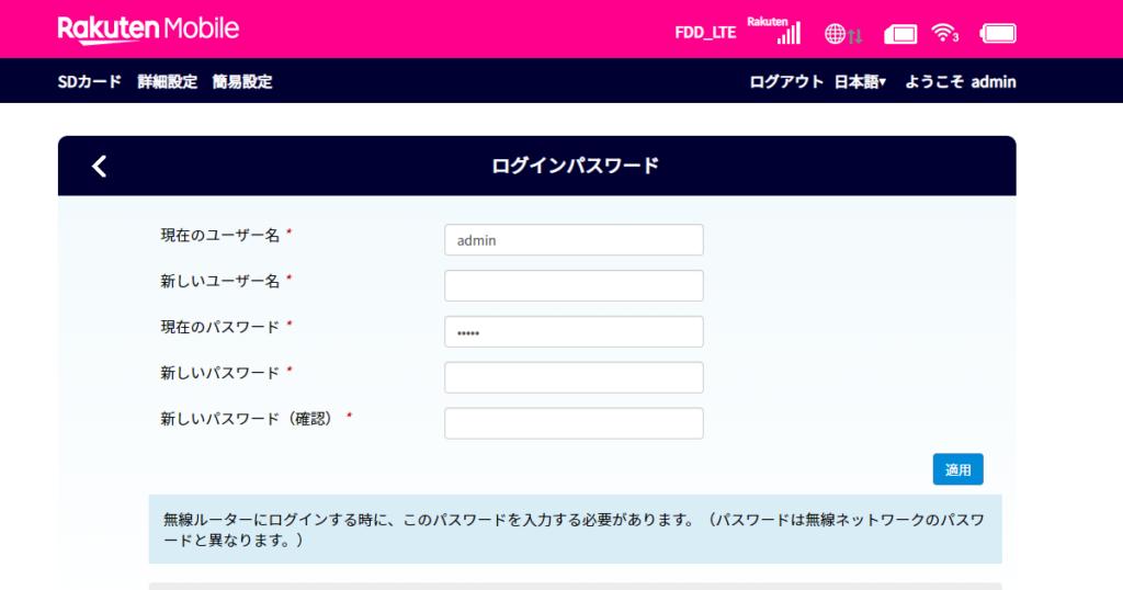 Rakuten WiFi Pocketの端末管理画面にログインをしたところ、アカウント変更画面が表示され、変更を促されました。