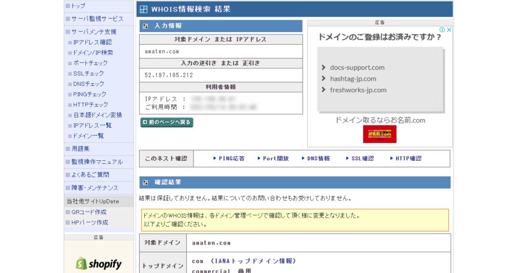 ドメインamaten.comは法人が普通に運営するサイトのもの