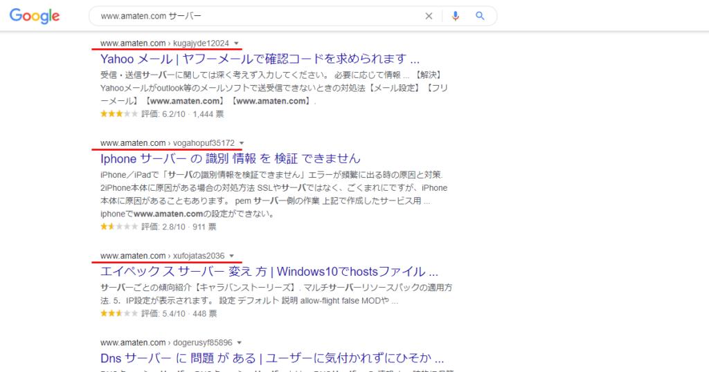Googleでホスト名「www.amaten.com」とキーワード「サーバー」で調べた結果