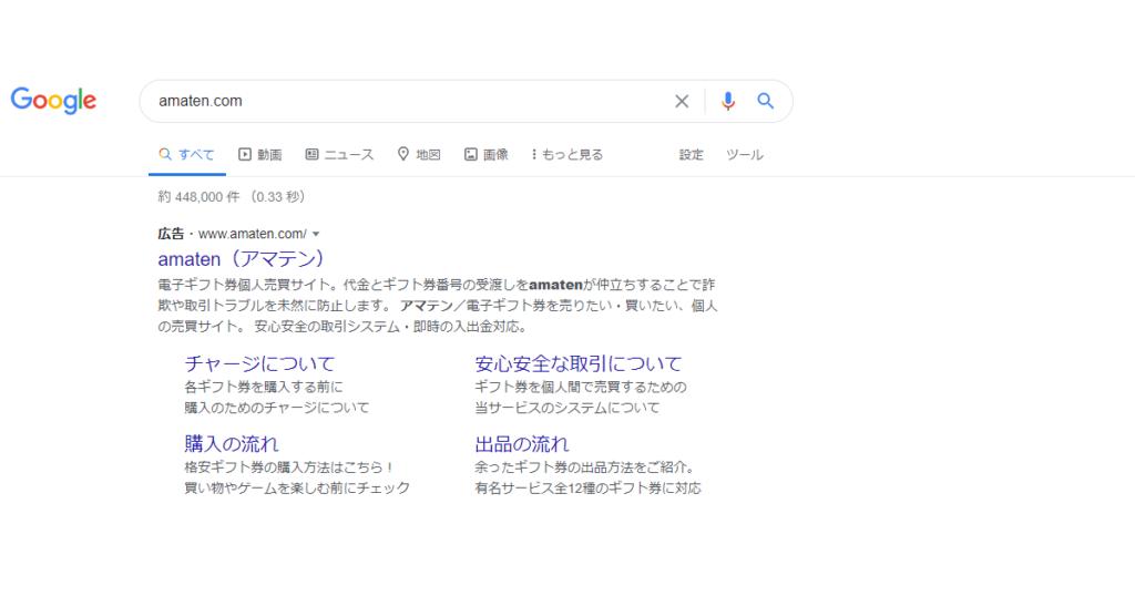 amaten.comは電子ギフト券を売買できるサイトamaten(アマテン)のもの