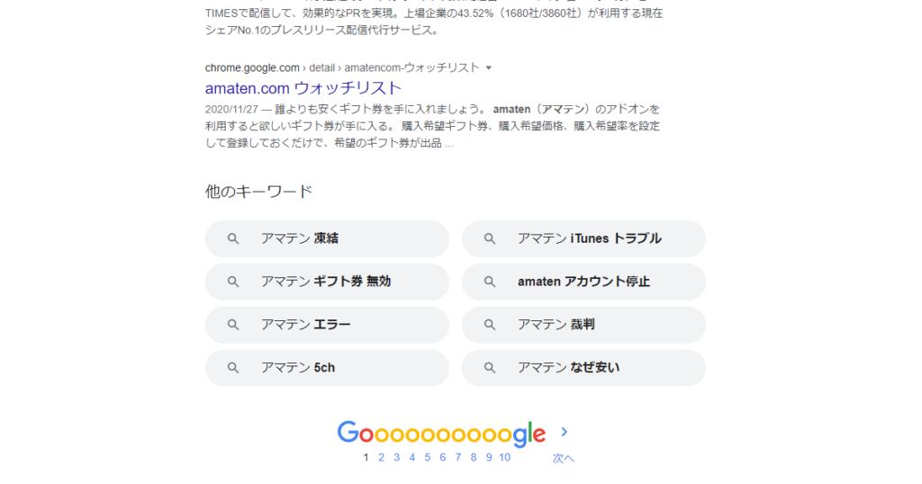 Googleでキーワード「アマテン」を調べた関連キーワード