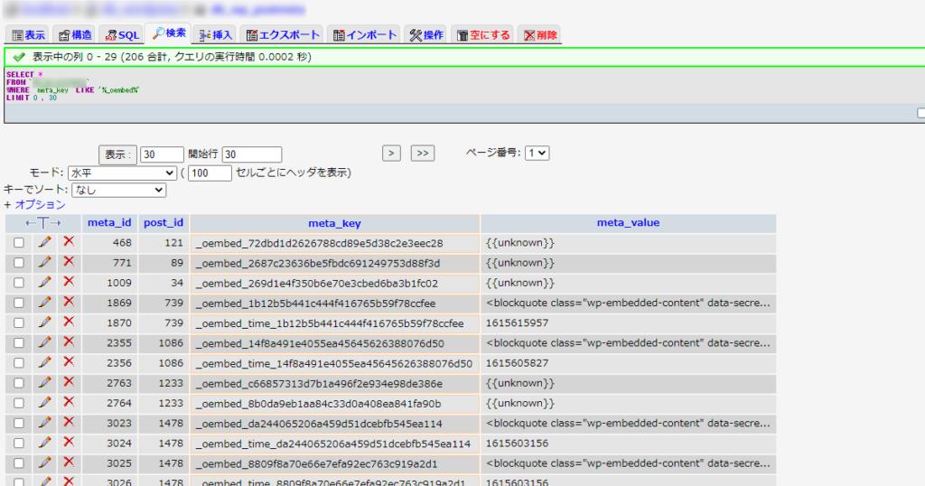 WordPressのwp_postmetaテーブルに生成されたoEmbedのキャッシュらしきデータ