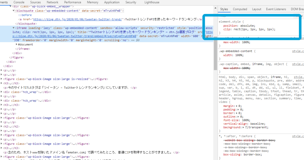WordPressの埋め込みブログカード用iFrameに非表示設定がされた