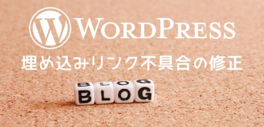Wordpressの埋め込みリンクの不具合を修正した