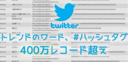 Twitter APIでツイートのトレンド情報を取得して400万レコード以上のデータがたまった
