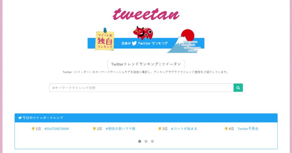 Twitterトレンドランキングサイト「ツイータン」のサイトイメージ