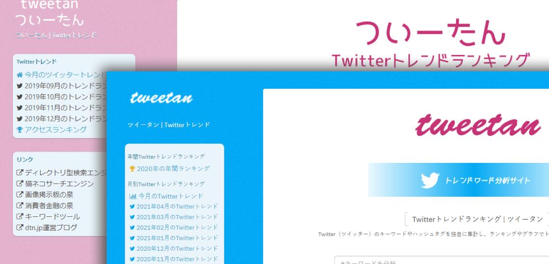 ツイッタートレンドランキングサイトのツイータン新旧デザイン