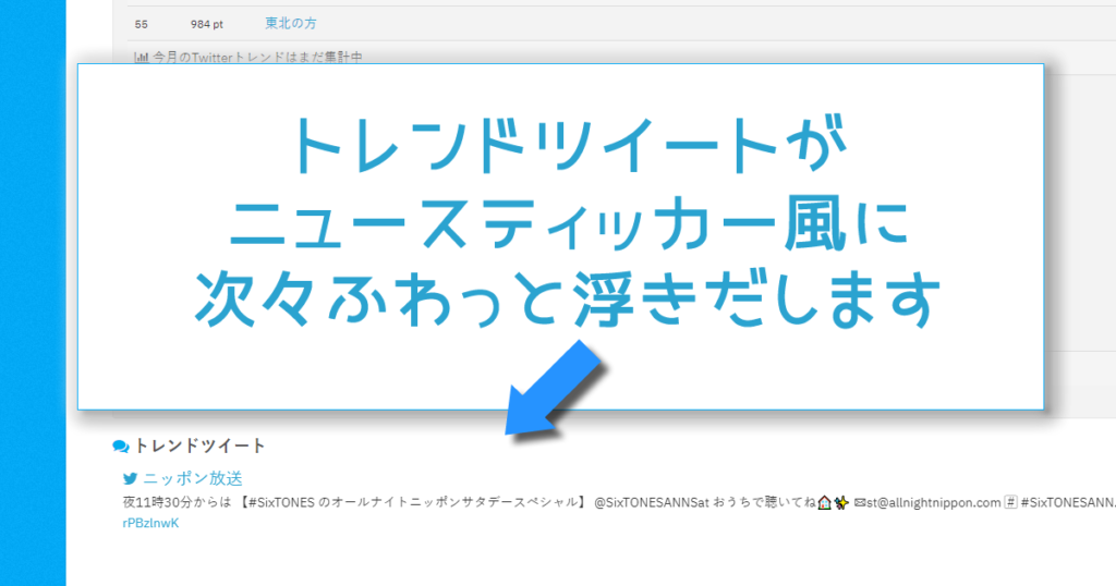 jquery.simpleTicker.jsを使ったニュースティッカー風ツイート表示