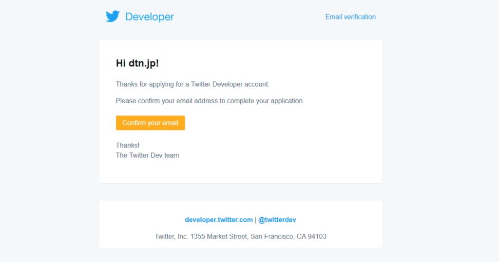 Twitter API Developer Portal - メールアドレス認証で届いたメール