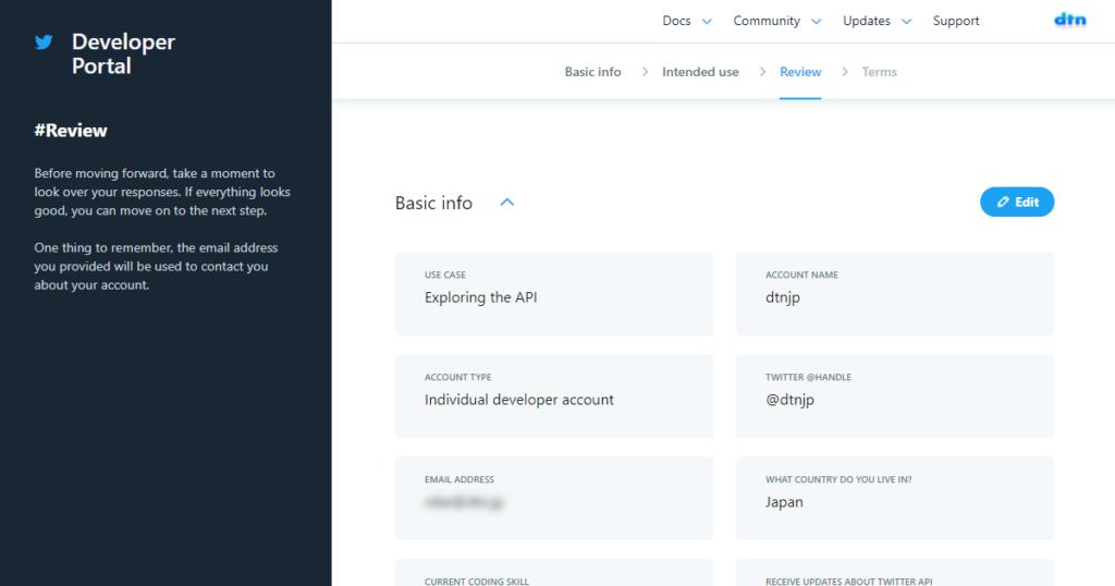 Twitter API Developer Portal - 入力内容確認画面(個人情報)