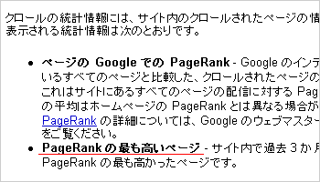 google_most_pagerank.png
