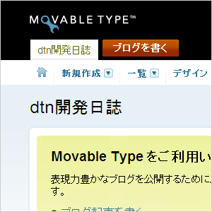 movabletype-4.22.png