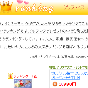 present_ranking.png